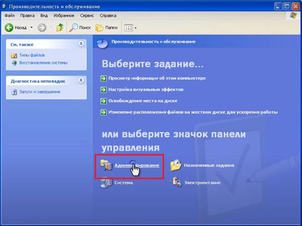 Администрирование в Windows XP