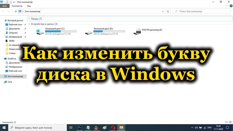 Диски в Windows 10