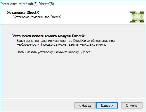 Драйвер Microsoft DirectX