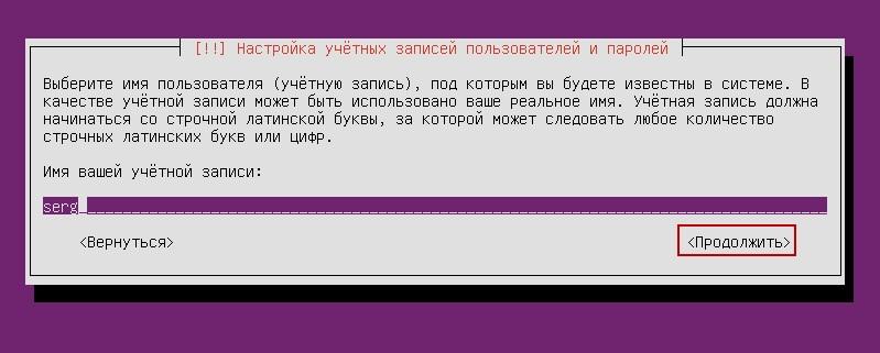 Имя пользователя в Ubuntu