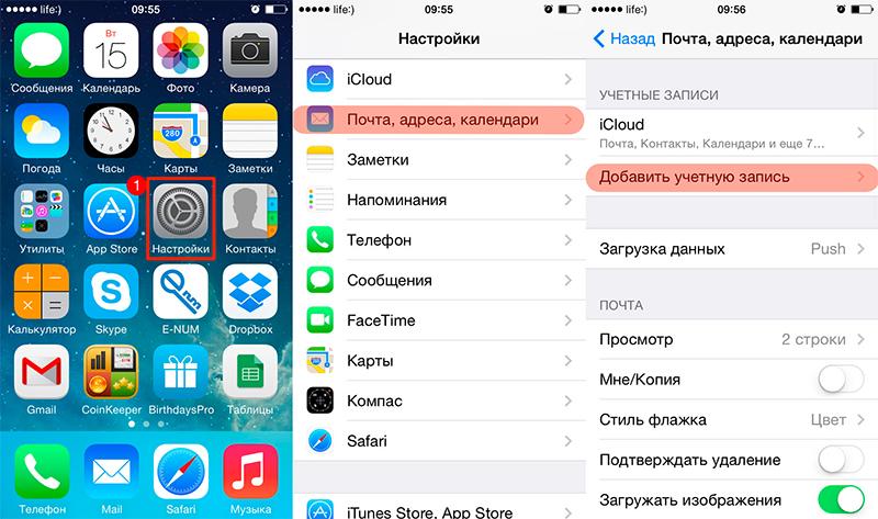 iPhone добавить учетную запись