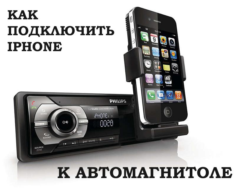 iPhone магнитола Philips