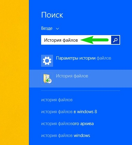 История файлов в Windows 8.1