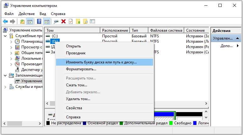 Изменение буквы диска через системную утилиту