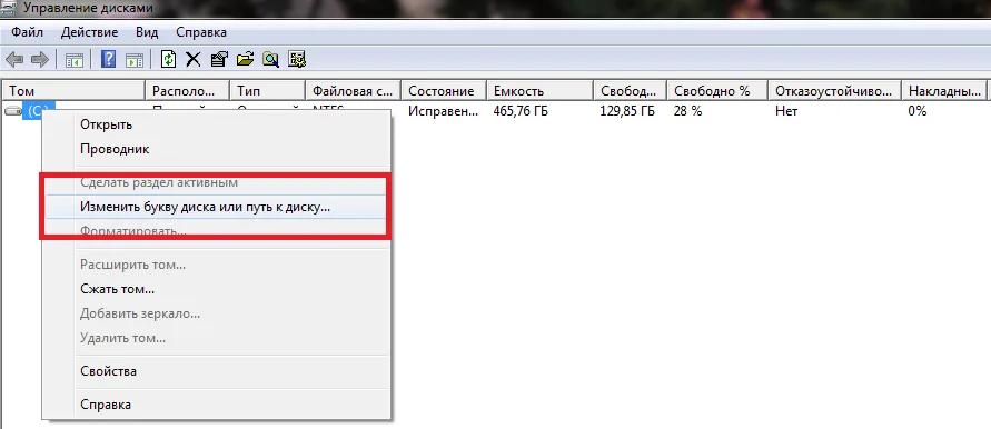 Изменение буквы диска в Windows 7