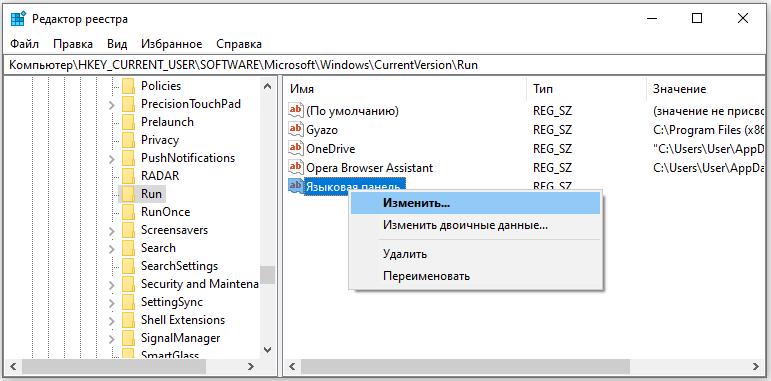 Изменение строкового параметра в папке Run