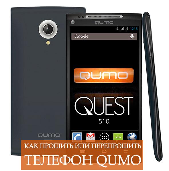 Как прошить телефон Qumo Quest