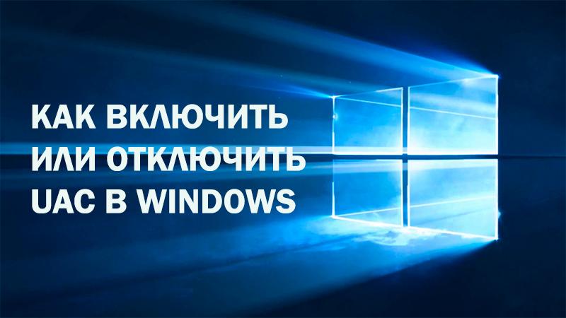 Как включить UAC в Windows