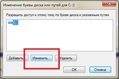 Кнопка «Изменить» в Windows 7