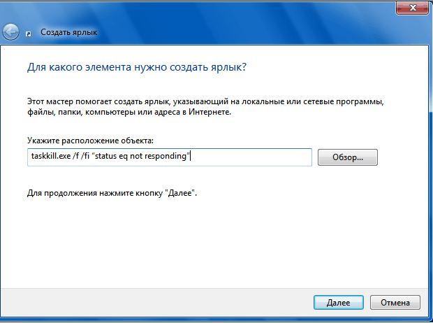 Команда taskkill.exe /f /fi «status eq not responding»