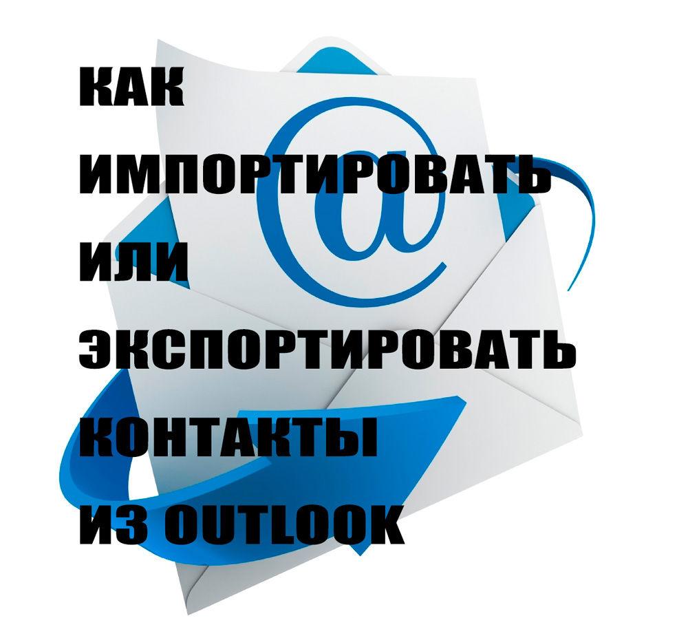 Контакты из Outlook