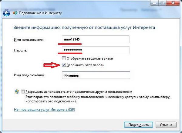 Логин пароль подключения
