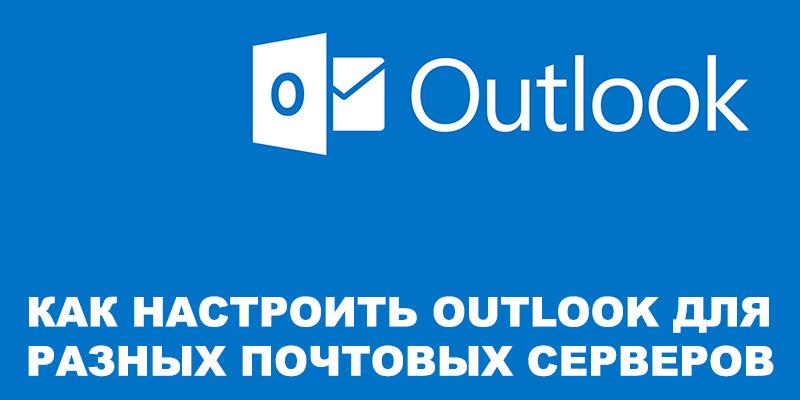 Настроить Outlook для почтовых серверов