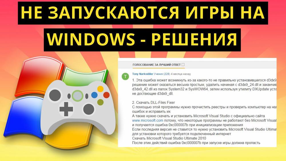 Не запускаются игры в Windows