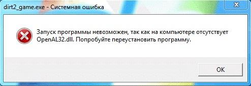 Ошибка файла оpenAL32.dll