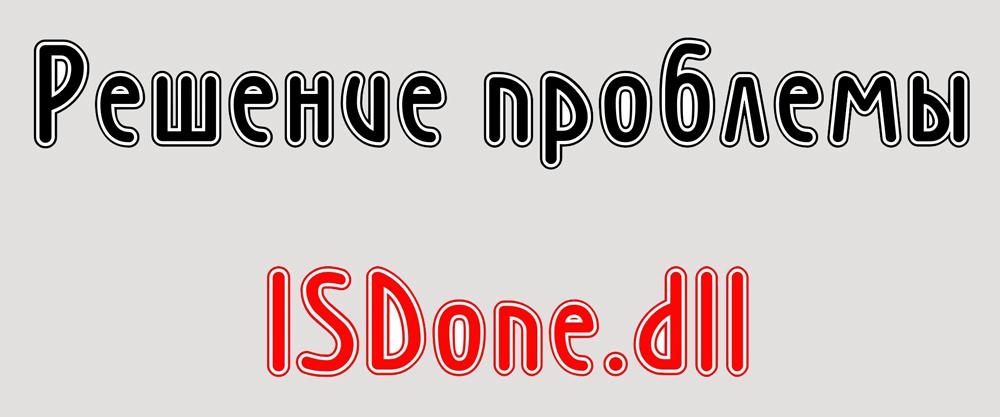 Решение ошибки isdone.dll