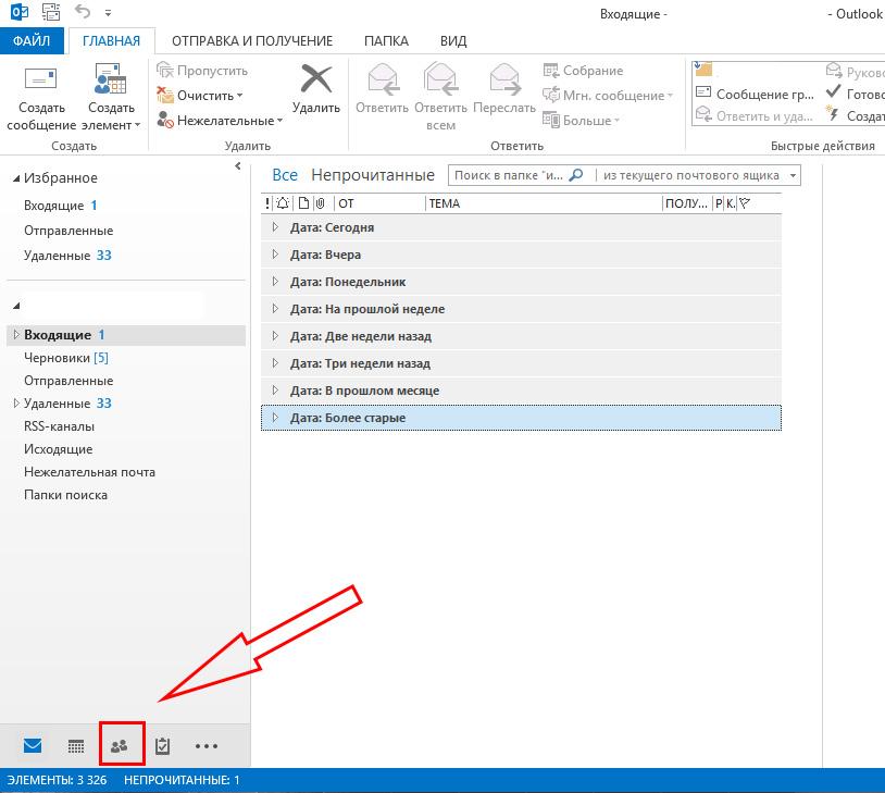 Outlook Контакты