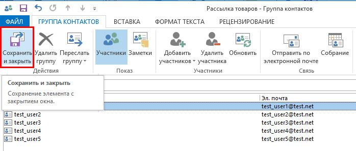 Outlook сохранить группу