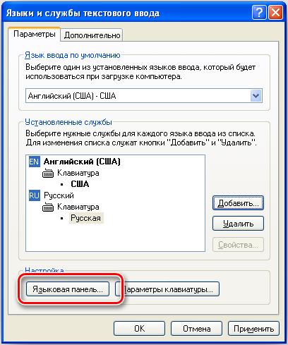 Параметры языковой панели в Windows XP