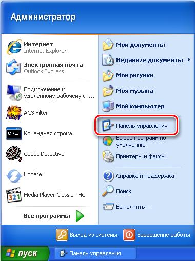 Переход в панель управления в Windows XP