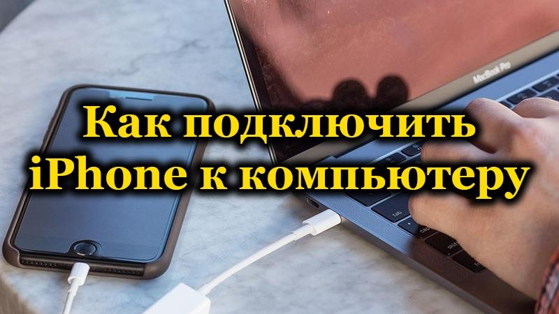 Подключение iPhone к ноутбуку