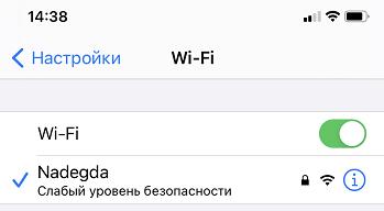 Подключение к сети Wi-Fi на iPhone