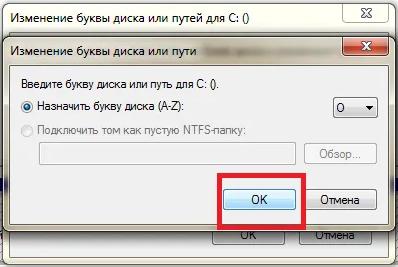 Подтверждение изменения буквы диска в Windows 7