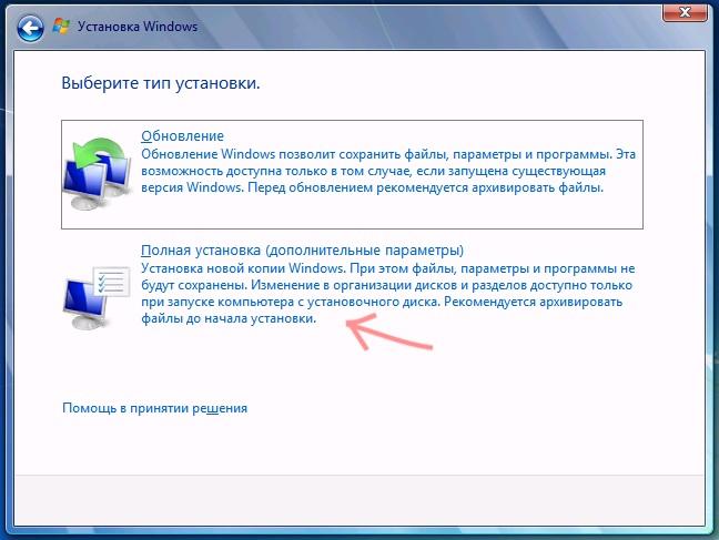 Полная установка Windows