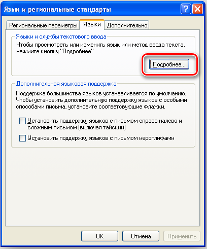 Просмотр языков в Windows XP