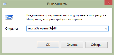 Ручная установка файла
