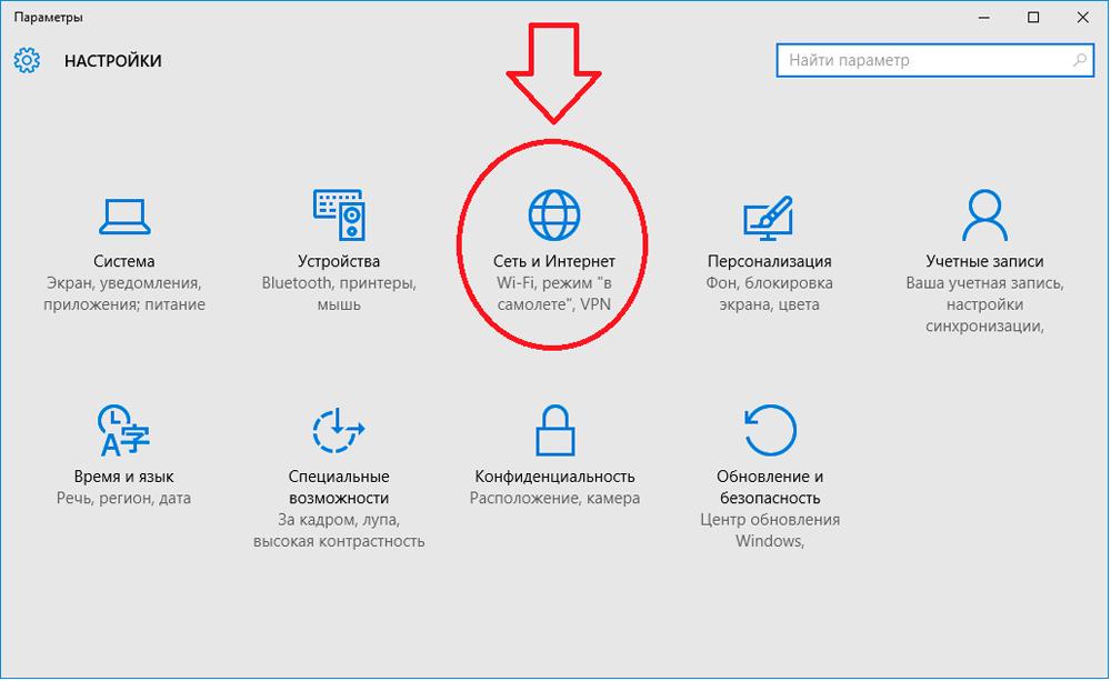 Сеть и Интернет в Windows 10