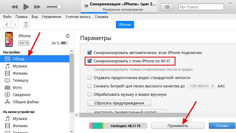 Синхронизировать с этим iPhone по Wi-Fi