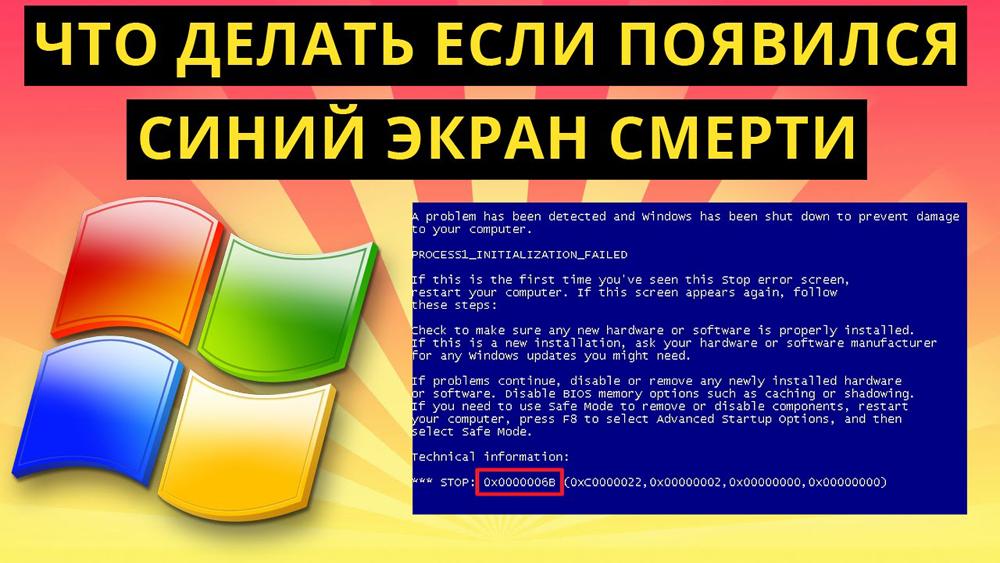 Что делать, если появился синий экран смерти Windows