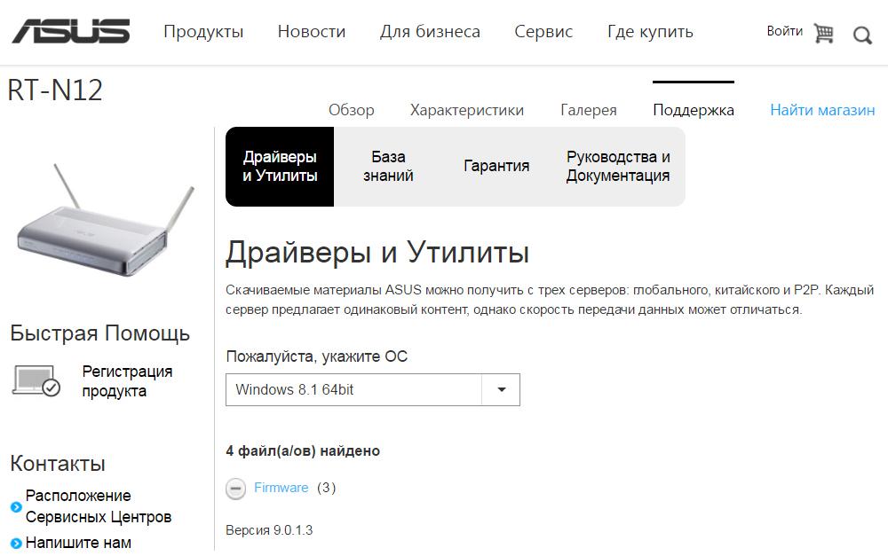 Скачать новую прошивку с официального сайта