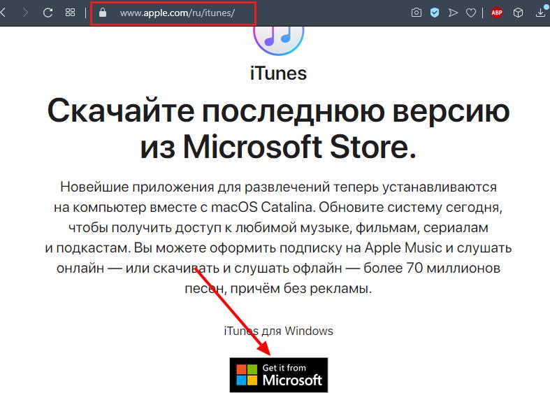 Скачивание iTunes на ПК