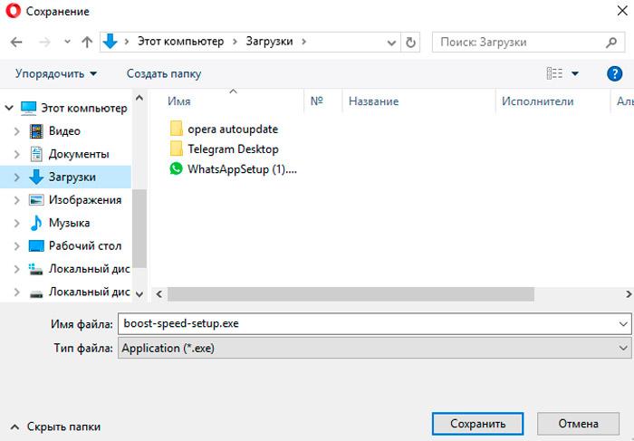 Скачивание загрузочного файла