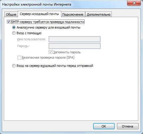 Cтрока SMTP сервер