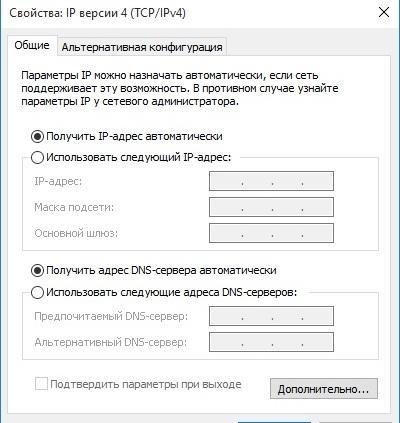 Указываем IP-адрес вручную