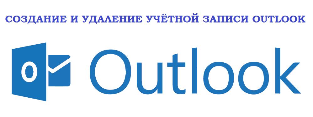 Учётная запись Outlook