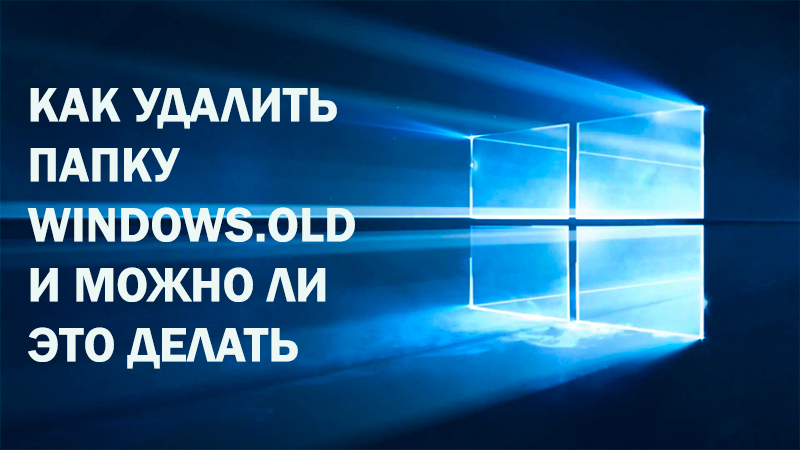 Удалить Windows.old