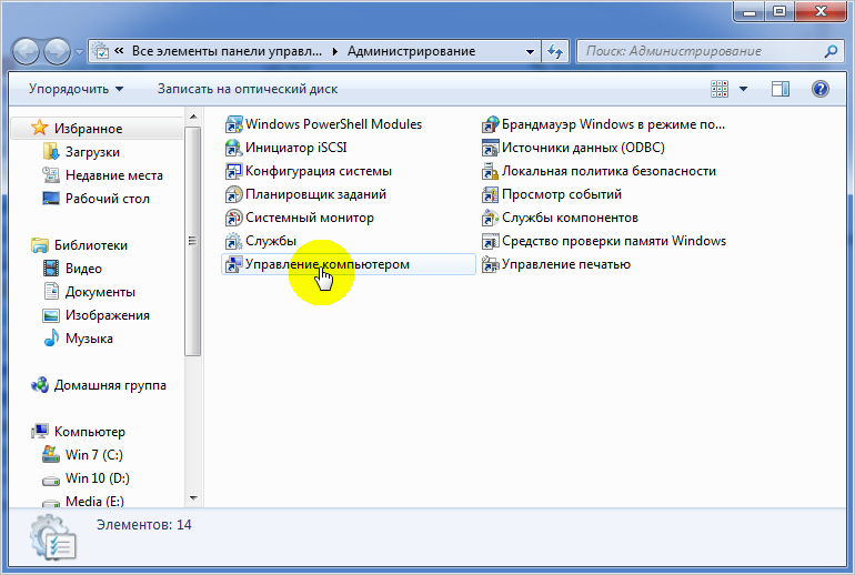 Управление компьютером в Windows XP