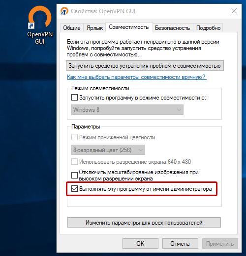 «Выполнять программу от имени администратора» в OpenVPN GUI
