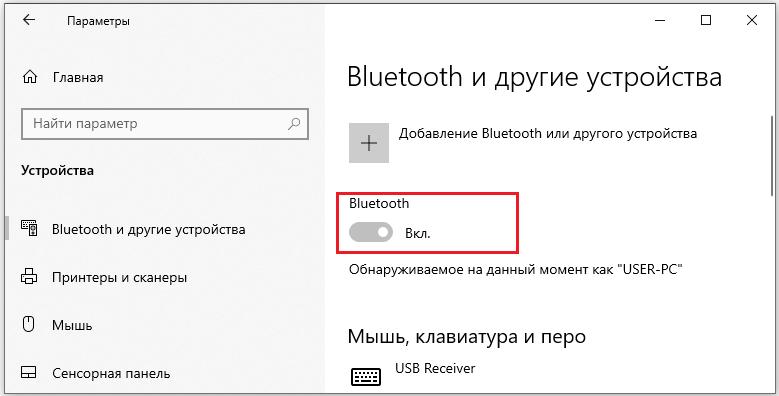 Включение Bluetooth на ПК
