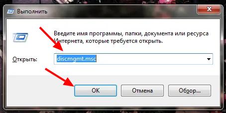 Ввод команды diskmgmt
