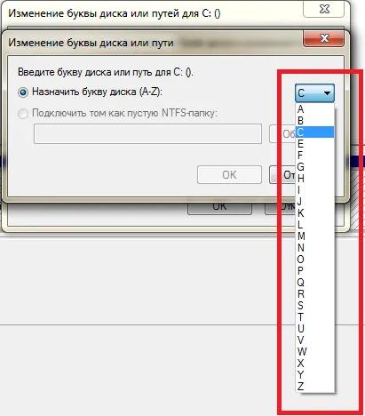 Выбор новой буквы диска в Windows 7