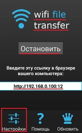 Адрес FTP в Wi-Fi Transfer