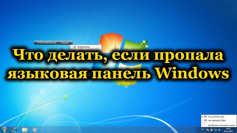 Языковая панель в Windows