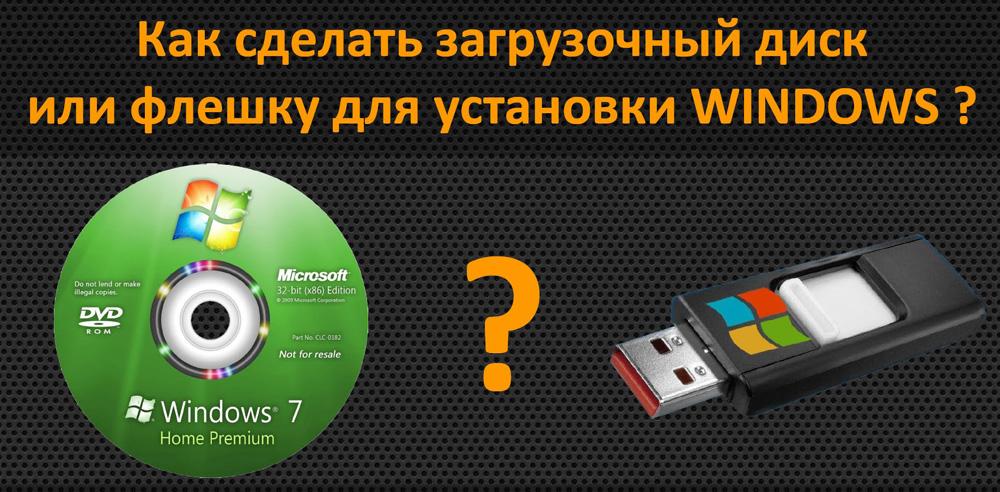 Создание загрузочного диска или флешки Windows