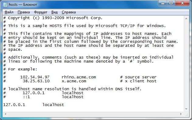 Содержимое файла hosts в Windows 7