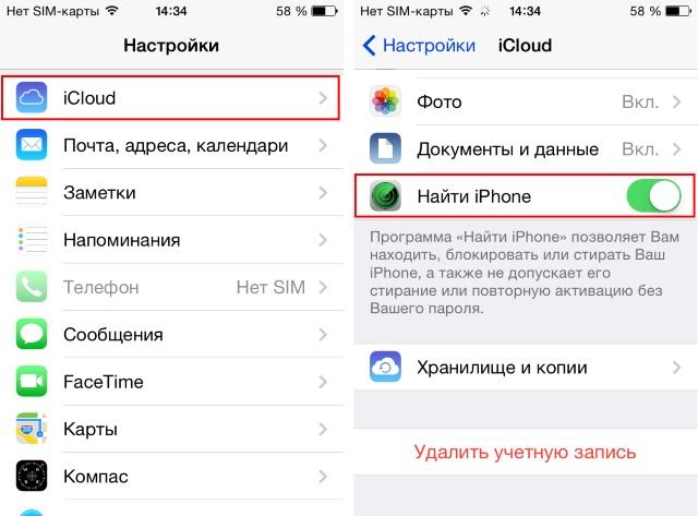 Вкладка «Найти iPhone»